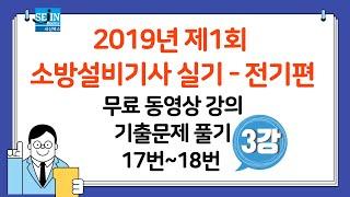2019년 제1회 소방설비기사 실기(전기편) 17번 ~…