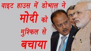 PM Modi US visit: Ajit Doval rescued Pm Modi at White House event, Know how |वनइंडिया हिंदी