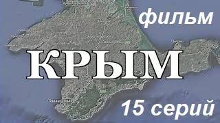 путешествие в Крым на автомобиле трейлер