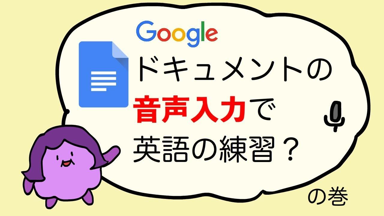 google 英語 発音