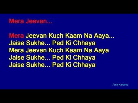 Mera Jeevan Kuch Kaam Na Aaya - Kishore Kumar Hindi Full Karaoke with Lyrics