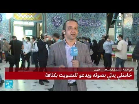 مكاتب الاقتراع تفتح أبوابها أمام الناخبين في إيران.. ما التفاصيل؟  - نشر قبل 5 ساعة