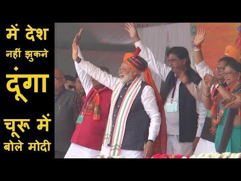 सर्जिकल स्ट्राइक 2 के बाद सुनिए नरेंद्र मोदी पहला भाषण... pm modi in churu. Rajasthan