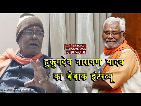हुकुमदेव नारायण यादव का बेबाक इंटरव्यू, BJP MP Hukmdev Narayan Yadav Exclusive Interview,