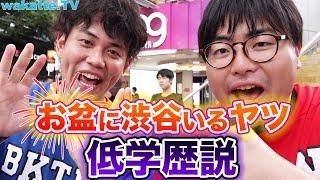 お盆に渋谷で遊んでるヤツ、低学歴説【wakatte.TV】#235
