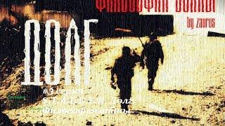 S.T.A.L.K.E.R. Долг. Философия войны. (#3 серия) Обстановка в Тёмной Долине(, 2013-12-20T15:00:28.000Z)