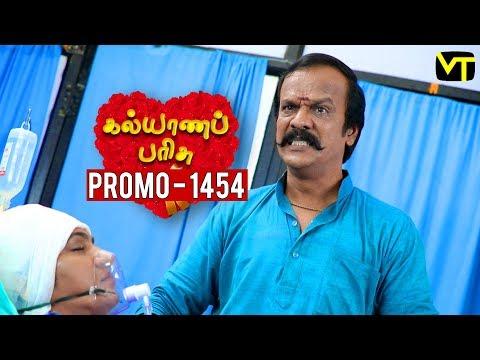 Kalyana Parisu Promo 10-12-2018 Sun Tv Serial Online