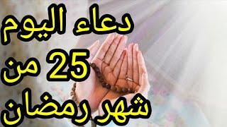 دعاء اليوم 25  و 24 من شهر رمضان // DUAA 25 RAMADAN