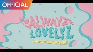러블리즈 (Lovelyz) - 2017 SUMMER CONCERT 'Alwayz' DVD & BLU-RAY (Teaser)