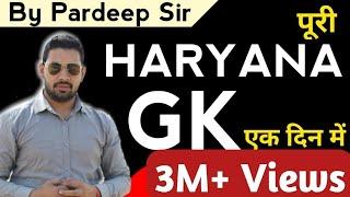 Haryana Gk By  Pardeep Sir || Complete TOPIC WISE + हरियाणा में पूछे गए प्र्शन और सम्बंधित -KTDT