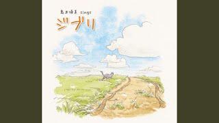 Provided to YouTube by WM Japan MONONOKE HIME · Sumi Shimamoto Sumi Shimamoto sings GHIBLI ℗ 2009 ventura music Lyricist: Hayao Miyazaki ...