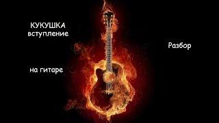 Кино (В.Цой) - Кукушка на гитаре. Подробный разбор