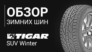 ОБЗОР ЗИМНЕЙ ШИНЫ Tigar SUV Winter | REZINA.CC