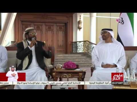 فيديو: تعرف على ماقاله محافظ مأرب في مجلس محمد بن زايد