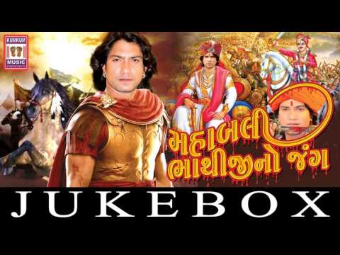 Mahabali Bhathiji No Jung| Audio JukeBox |Gujarati Song 2016 | Diwali Festival Song By Vikram Thakor