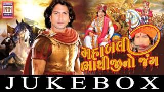 Mahabali Bhathiji No Jung  Audio JukeBox  Gujarati Song 2016   Diwali Festival Song By Vikram Thakor