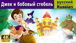 Джек ибобовый стебель   сказки на ночь   дюймовочка   4K UHD   русские сказки