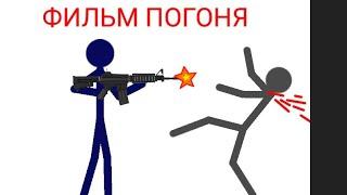 МИНИ ФИЛЬМ    ПОГОНЯ   1-СЕЗОН 2-ЧАСТЬ    АНИМАЦИЯ ОТ FLAMINGO!!🌚