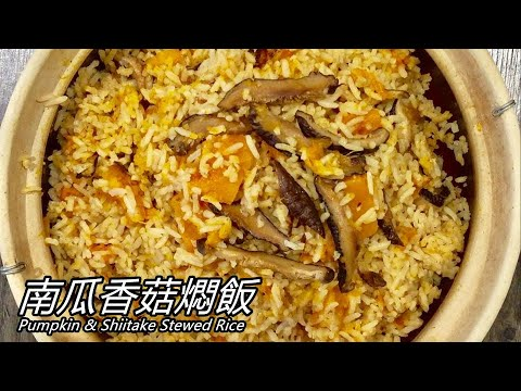 素食料理Vegan《南瓜香菇燜飯|Pumpkin & Shiitake Stewed Rice》很簡單卻很好吃,剛剛端上飯桌就被哄搶而光!It's very simple but delicious!