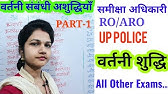 Sudh vartani - शुद्ध वर्तनी - YouTube