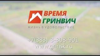 """Коттеджный поселок """"Время Гринвич"""" 8(383)3-808-901Новосибирск"""