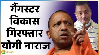 Vikash Dubey की गिरफ्तारी से क्यों नाराज हुए CM Yogi, कैसे खेल खत्म हुआ गैंगस्टर  Vikash का LIVE