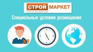 Строительный портал - СтройМаркет