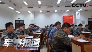 《军事报道》 20190902| CCTV军事
