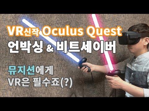 VR 오큘러스 퀘스트 언박싱, 비트세이버 게임 리뷰 | 미국 아마존 직구
