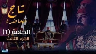 Tej El Hadhra Episode 01 Partie 03