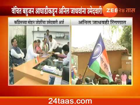 Pune | Congress Candidate | Mohan Joshi Fill Nomination Form For Lok Sabha Election