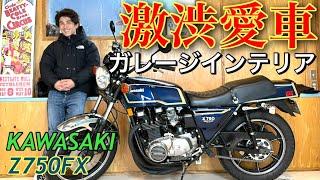 【愛車】Z750FXとガレージが史上最高にカッコ良くなってきた
