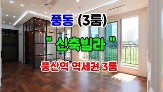 풍동 애니골 풍산역 역세권 3룸 신축빌라