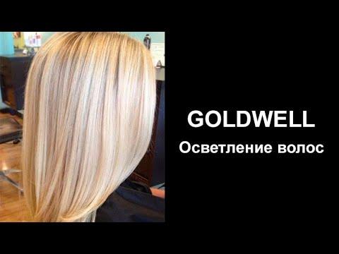 Goldwell New Blonde Осветление волос за 5 минут