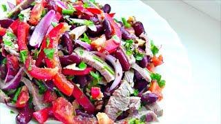 """Салат """" Тбилиси """" с фасолью и говядиной / Мясной салат без майонеза / Гости будут в восторге !"""