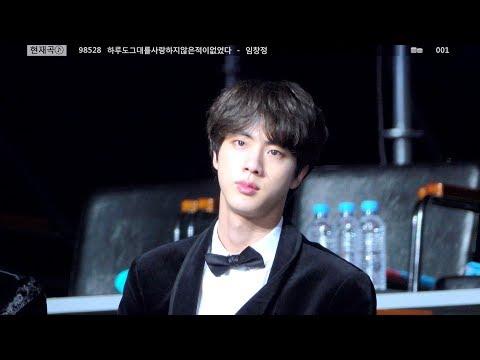 하루도 그대를 사랑하지 않은 적이 없었다 방탄소년단 진 석진 직캠 BTS Jin focus fancam