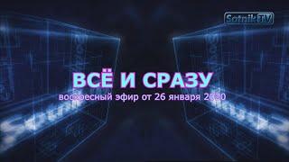 ВСЁ И СРАЗУ (воскресный эфир 26.01.2020)