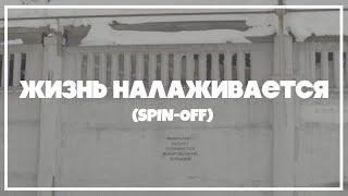 Вася Обломов - Жизнь налаживается (Spin-Off)