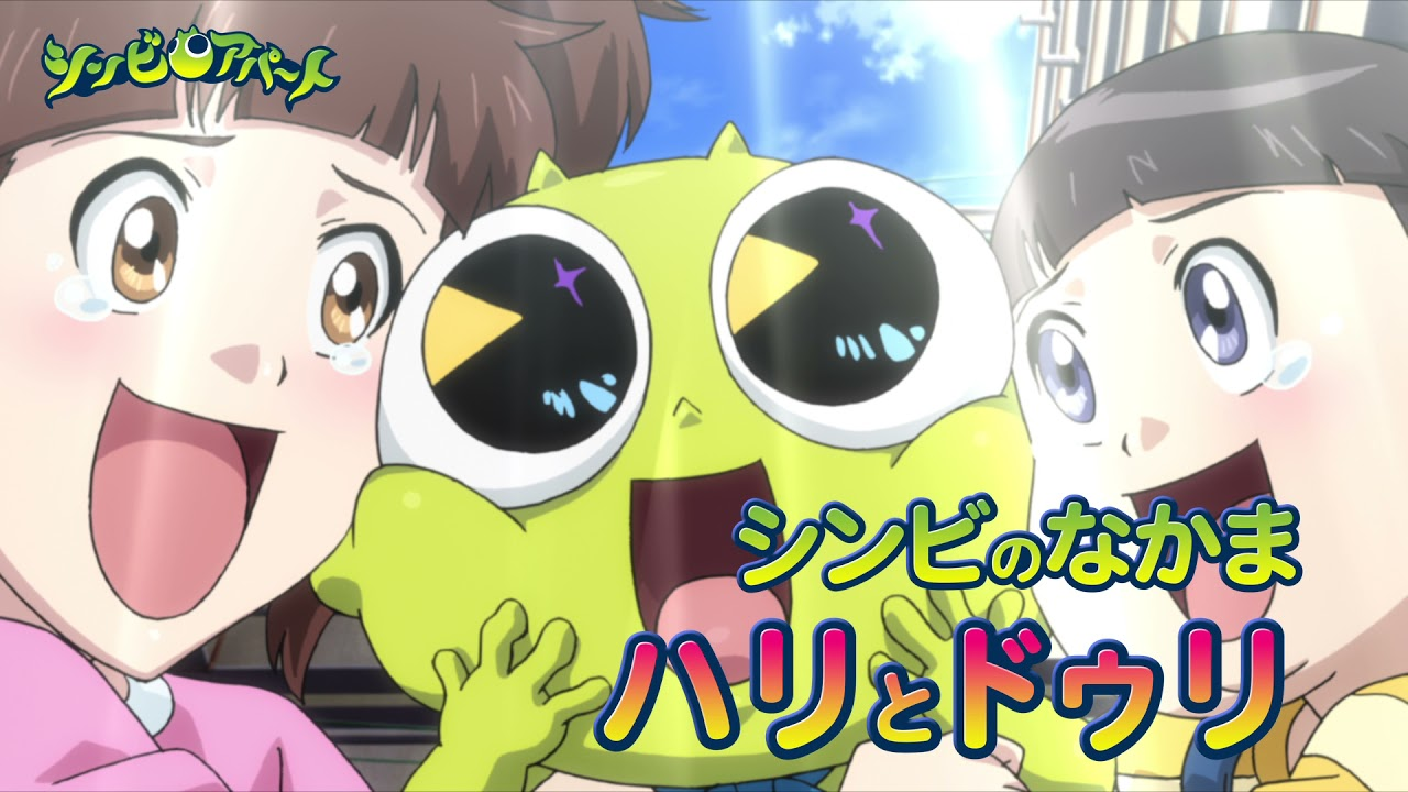 シンビアパート 日本版予告「シンビアパート編」!!《韓国の国民的大ヒットアニメがついに日本配信スタート!!》