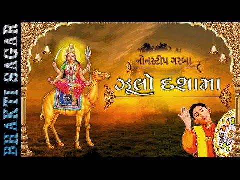 Hari Bharwad | Non Stop Gujarati Garba | Zulo Dashama | Dashama Na Garba | Ekta Sound