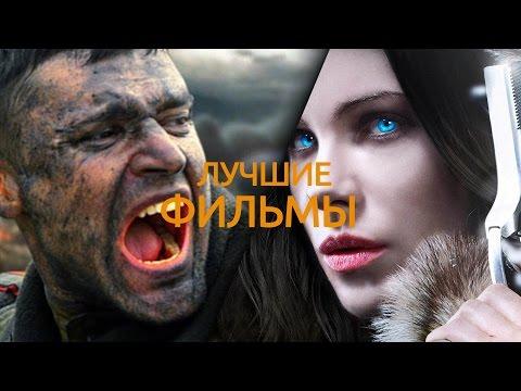Лучшие фильмы ноября 2016 - Ruslar.Biz
