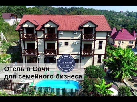 Купить гостиницу у моря в Сочи►Недвижимость в Сочи|Необычная гостиница семейный бизнес