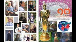 คลิปเปิดงานประมูล 13 ศิลปินเยือนถิ่นโคราช 17 พฤศจิกายน 2561