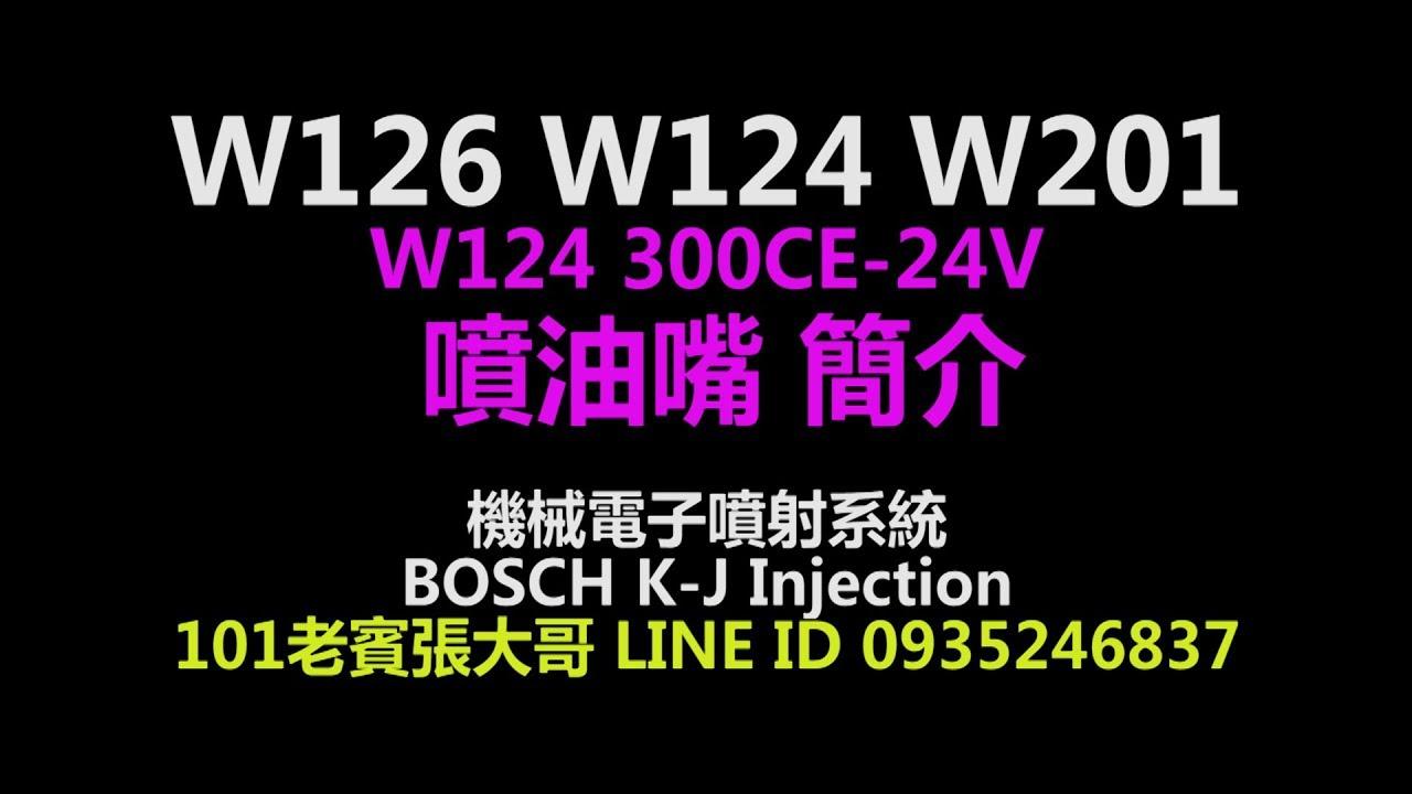 W124 300CE 24V 噴油嘴簡介 BENZ W126 W124 W201 - YouTube