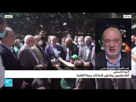 ما المنتظر من المحادثات التي يجريها قادة الفصائل الفلسطينية في القاهرة؟  - 12:57-2021 / 6 / 10