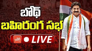 Revanth Reddy LIVE   Telangana Congress Public Meeting in Boath   Elections 2018   YOYO TV Channel
