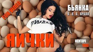 "Бьянка ака Краля - Яички (fun video by ""Кентач This"")"