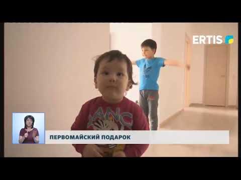 ПЕРВОМАЙСКИЙ ПОДАРОК (выдали квартиры многодетным семьям, Болат Бакауов в Аксу)