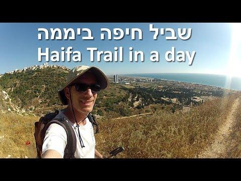 Haifa Trail in a Day 2017 שביל חיפה ביממה
