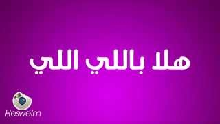الأنين - هلا بريحة هلي ( النسخة الاصلية ) كلمات